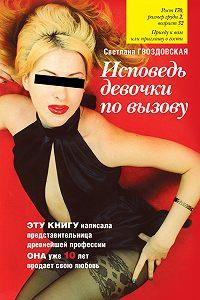 Книга проститутки исповедь клиента