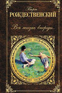 Гороскоп Рак мужчина  Линда Гудман книга Солнечные