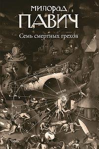 Русский язык 6 класс просвещение 2 часть онлайн читать