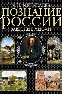 В этой книге представлено гуманитарное наследие Дмитрия Ивановича