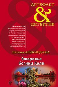 евгения михалкова читать онлайн бесплатно завещание алхимика