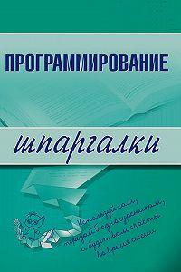Сказки Козлов Сергей читать или скачать бесплатно эту книгу