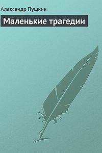 А. С. Пушкин. Маленькие трагедии школьная литература детская.