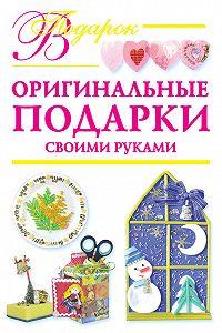 """Оригинальные подарки своими руками"""" отзывы и рецензии читателей на книгу автора Наталия Дубровская, рейтинг книги, страница 1 -"""