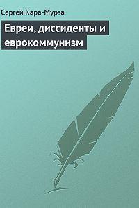 грабли русских реформ кара-мурза сергей георгиевич 978-5-906842-22-0
