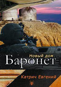 ЕВГЕНИЙ КАТРИЧ БАРОНЕТ 3 СКАЧАТЬ БЕСПЛАТНО