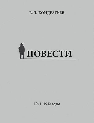 Повести. 1941–1942 годы