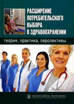Расширение потребительского выбора в здравоохранении: теория, практика, перспективы