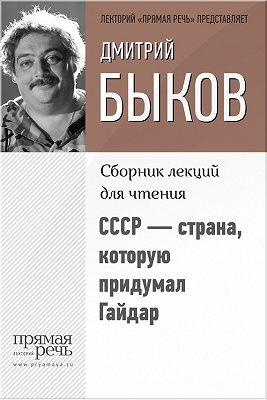 СССР – страна, которую придумал Гайдар