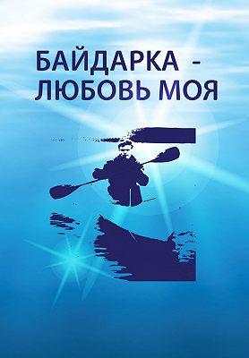 Байдарка – любовь моя (сборник)