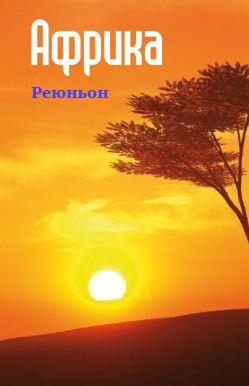 Южная Африка: Реюньон
