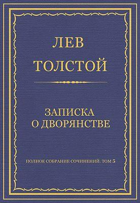 Полное собрание сочинений. Том 5. Произведения 1856–1859 гг. Записка о дворянстве