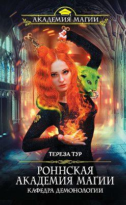Роннская Академия Магии. Кафедра демонологии