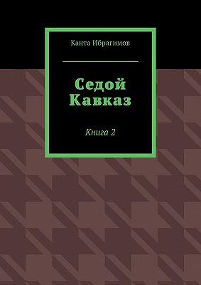 Седой Кавказ. Книга2
