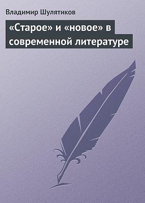 «Старое» и «новое» всовременной литературе