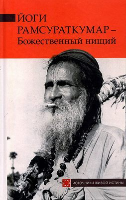 Йоги Рамсураткумар – Божественный нищий