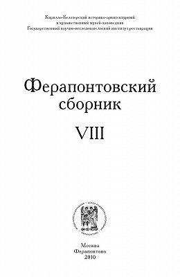 Ферапонтовский сборник. VIII