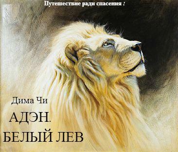 Адэн. Белый лев