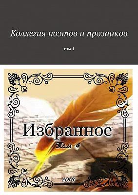 Коллегия поэтов ипрозаиков. Том 4