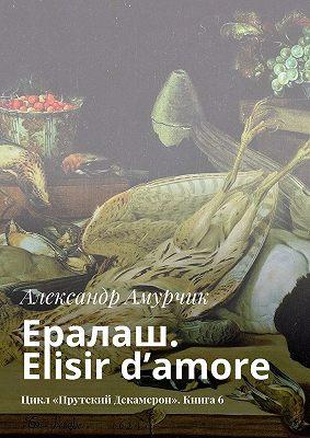Ералаш. Elisir d'amore. Цикл «Прутский Декамерон». Книга6