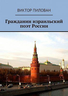 Гражданин израильский поэт России