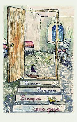 Открой мою дверь – повесть и рассказы