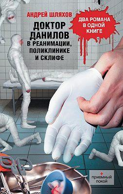 Доктор Данилов в реанимации, поликлинике и Склифе (сборник)