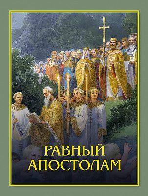 Равный апостолам. Святой князь Владимир