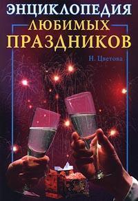 Энциклопедия любимых праздников