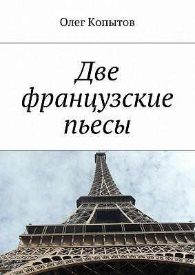 Две французские пьесы