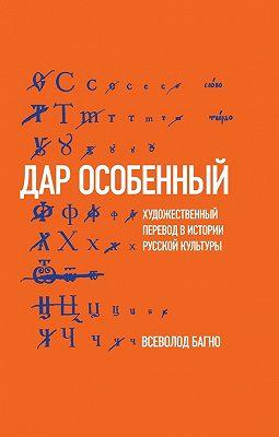 «Дар особенный»: Художественный перевод в истории русской культуры