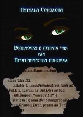 Ведьмочка в дебрях *nix или программистка поневоле