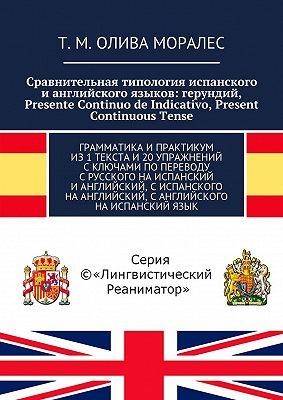 Сравнительная типология испанского ианглийского языков: герундий, Presente Continuo de Indicativo, Present Continuous Tense. Грамматика ипрактикум из1текста и20упражнений сключами попереводу срусского наиспанский ианглийский, сиспанского наанглийский, санглийского наиспанскийязык