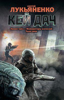 Кей Дач (сборник)