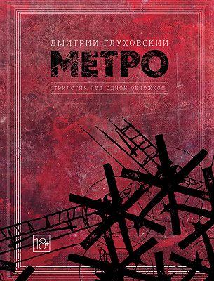 Метро. Трилогия под одной обложкой