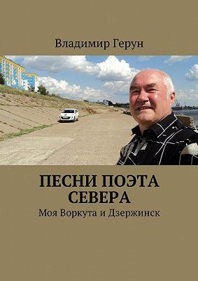 Песни поэта Севера. Моя Воркута иДзержинск