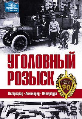 Уголовный розыск. Петроград – Ленинград – Петербург