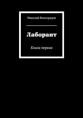 Лаборант. Книга первая