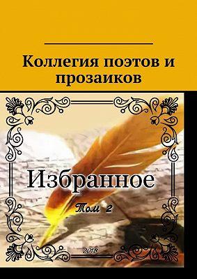 Коллегия поэтов и прозаиков. Избранное. Том 2