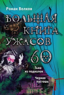 Большая книга ужасов – 60 (сборник)