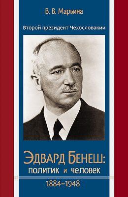 Второй президент Чехословакии Эдвард Бенеш: политик и человек. 1884–1948