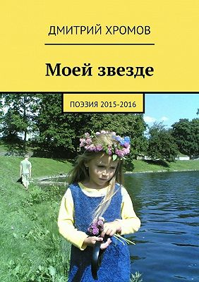 Моей звезде. Поэзия 2015-2016