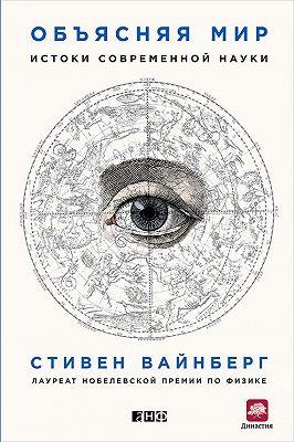 Объясняя мир. Истоки современной науки