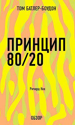Принцип 80/20. Ричард Кох (обзор)