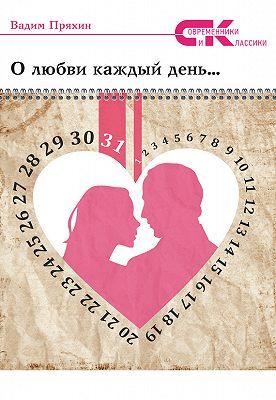 О любви каждый день…