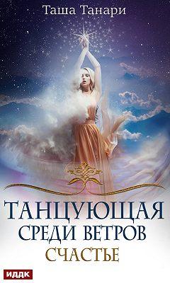 Танцующая среди ветров. Книга 3. Счастье