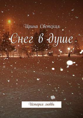 Снег вдуше. История любви