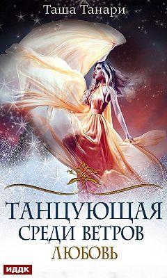 Танцующая среди ветров. Книга 2. Любовь
