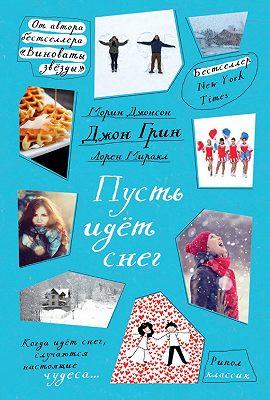 Пусть идет снег (сборник)