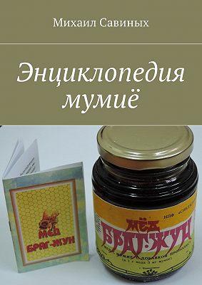 Энциклопедия мумиё
